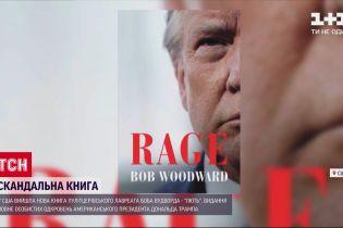 В продаже появилась вторая книга о Трампе пулитцеровского лауреата Боба Вудворда
