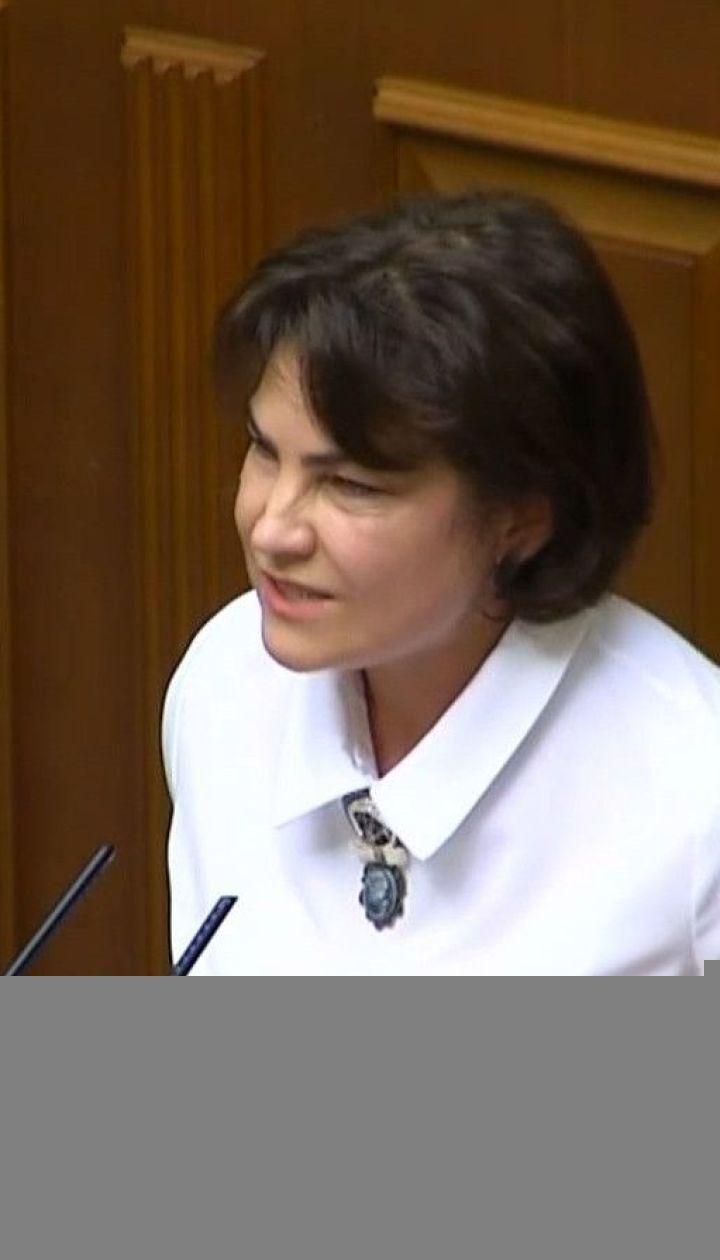 Генпрокурор Венедиктова пояснила депутатам, почему она не санкционирует подозрение для Юрченко