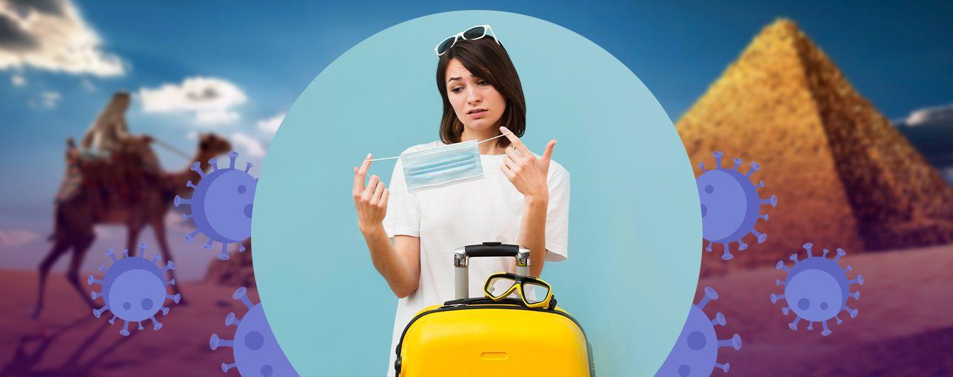 Отдых во время пандемии коронавируса: что нужно знать украинцам, которые планируют поездку в Египет