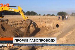 Прорив газопроводу в Чабанах у Київській області: місцеві натерпілися страху