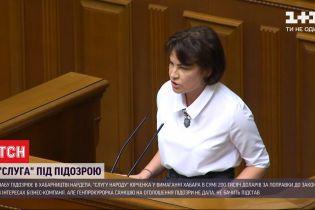 Немає підстав: нардепу Олександру Юрченку неможливо оголосити про підозру