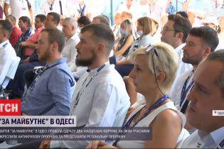 Вітчизняні ліки та коронавірус у породіль: на форумі в Одесі обговорювали актуальні питання