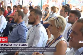 Отечественные лекарства и коронавирус у рожениц: на форуме в Одессе обсуждали актуальные вопросы