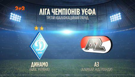ЛЧ 2020/2021- Динамо - А3 Алкмаар - 2:0