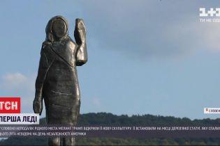 У Словенії відкрили нову бронзову скульптуру Меланії Трамп