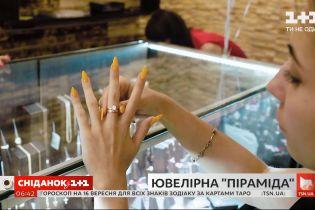 """Фінансова піраміда """"B2B Jewelry"""": коли покарають причетних до оборудки"""