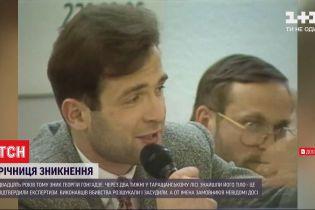 20 років тому цього дня зник журналіст Георгій Гонгадзе