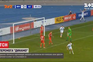"""""""Динамо"""" перемагає нідерландців і виходить до плей-оф футбольної Ліги чемпіонів"""
