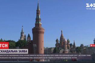 МЗС України вимагає від Росії пояснень через заяву про нормандський саміт