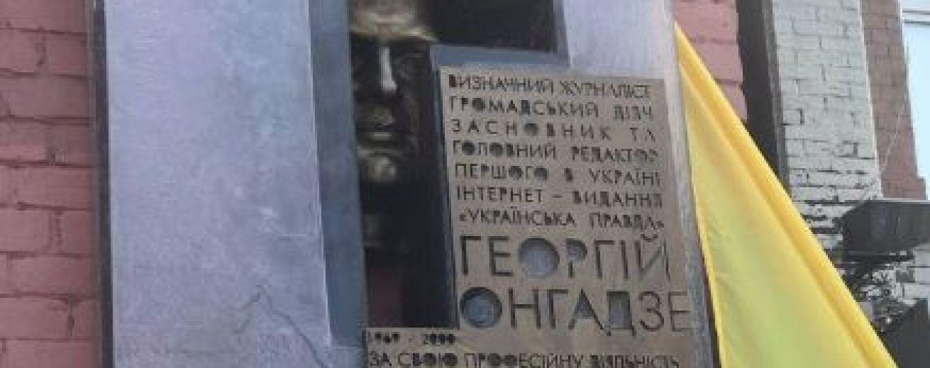 У Києві відкрили меморіальну дошку Георгію Гонгадзе