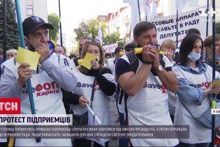 Желтая карточка власти: в столице митингуют частные предприниматели