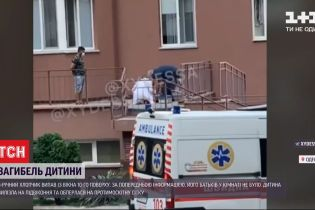 В Одесі випав з вікна та розбився чотирирічний малюк