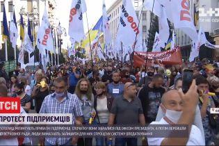 В Киеве на митинг вышли предприниматели с требованием упростить систему налогообложения