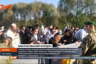 Яка нині ситуація з хасидами на україно-білоруському кордоні