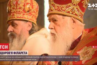 Патриарх Филарет оправился от коронавируса
