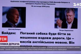 Нардеп Деркач обнародовал новый компромат на Байдена и Порошенко
