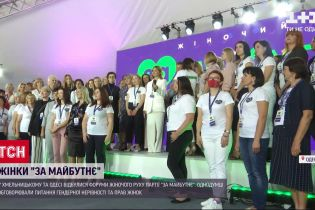 """На форумах партії """"За майбутнє"""" обговорили гендерну рівність в Україні"""
