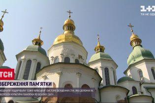 Культурну пам'ятку врятовано: стіни Софіії Київської будуть осушувати від надмірної вологи