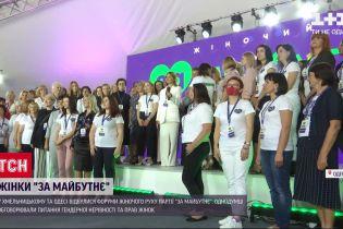 """На форумах партии """"За будущее"""" обсудили гендерное равенство в Украине"""