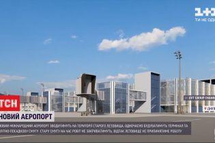 У Дніпрі розпочали будівництво нового міжнародного аеропорту