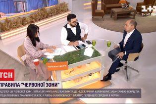 """Степанов розповів, хто вирішуватиме питання закриття шкіл і зупинки транспорту в """"червоній"""" зоні"""