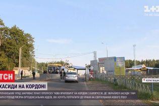 """Через закриття пункту пропуску """"Нові Яриловичі"""" хасиди вирушили до сусідніх областей України"""