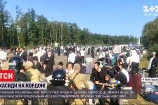 Хасиди на кордоні: тисяча паломників залишаються на межі Білорусі і України