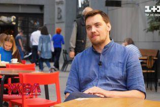 Олексій Гончарук розповів, хто був проти його прем'єрства та чим він займається зараз