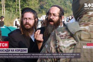 Тысяча хасидов-паломников не покидает белорусско-украинскую границу