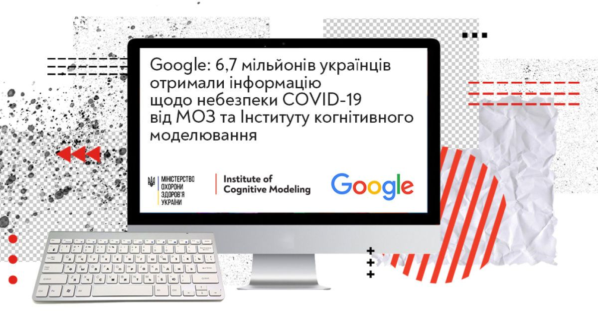 МОЗ та Інститут когнітивного моделювання проінформували 6,7 млн користувачів щодо небезпеки COVID-19 - Google