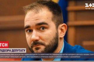 Подозрение Юрченко: где скрывался депутат и как ему вручили ходатайство об аресте