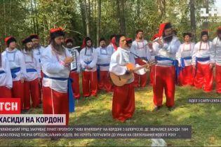 Хасиди на кордоні: віряни можуть зустріти новий рік між Україною та Білоруссю