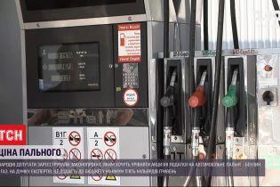 Депутати хочуть урівняти акцизні податки на автомобільне паливо