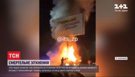 На запорожской Набережной произошла ужасная авария - три человека погибли, еще трое в реанимации