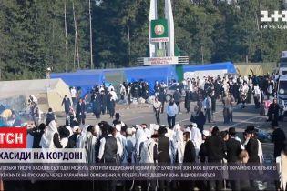 Близько тисячі хасидів імовірно відзначатимуть свято Рош-га-Шани між Україною і Білорусією