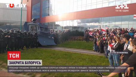 Лукашенко посилює кордон з Україною та повністю закриває з Польщею та Литвою