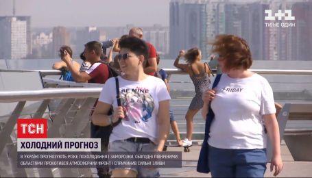 У всіх регіонах України температура опустилася щонайменше на 10 градусів