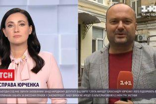 Юрченко боится заболеть коронавирусом, и поэтому не пришел на судебное заседание