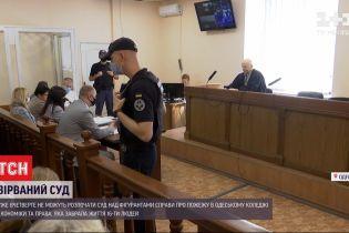 В Одесі вкотре відклали суд у справі пожежі в коледжі економіки та права