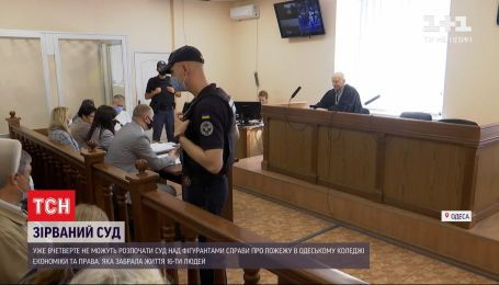 В Одессе в который раз отложили суд по делу пожара в колледже экономики и права