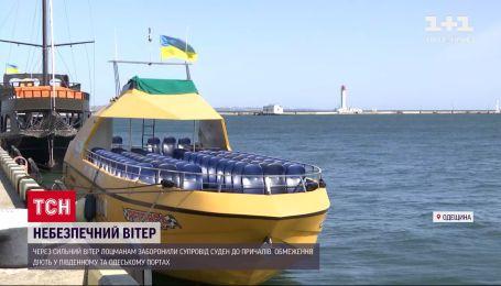 Из-за мощного ветра в Одесской области лоцманам запретили сопровождать суда к причалам