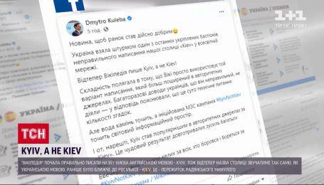 Википедия начала правильно писать название Киева на английском