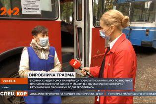 У Сумах на робочому місці побили кондукторку тролейбуса