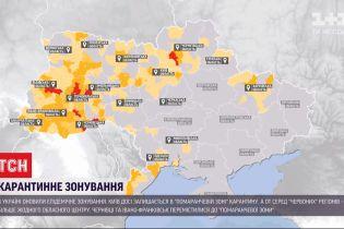 """""""Червоних"""" регіонів менше: в Україні оновили епідемічне зонування"""