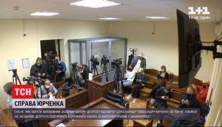 Юрченку дали кілька днів, аби зробити тест на коронавірус і прийти до суду