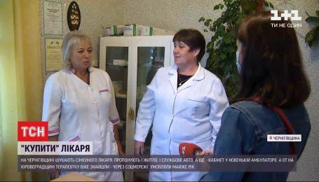 """""""Купити"""" лікаря: як заохочують медиків до роботи у сільській місцевості"""