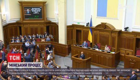 Резников просит Раду найти альтернативное решение относительно местных выборов на Донбассе