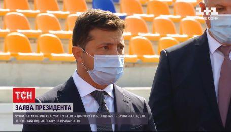 Чутки про скасування безвізу для України поширюють вітчизняні політики без повноважень - Зеленський