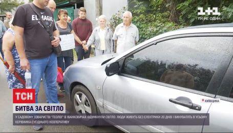 Через забаганку керівника садового товариства 50 сімей під Києвом сидять без світла вже 20 днів