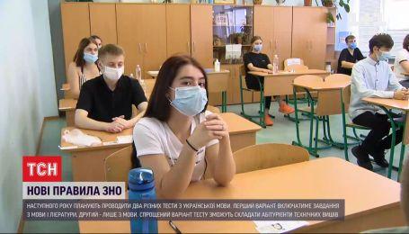 Нові правила вступу до вишів: абітурієнти здаватимуть окремий тест ЗНО з української мови